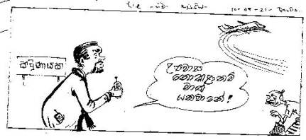20-page5-cartoon