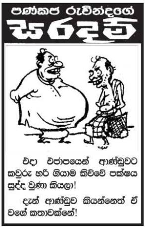 presidential election cartoons sri lanka (11)