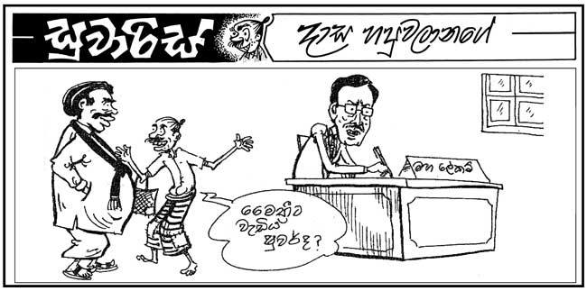 presidential election cartoons sri lanka (13)