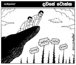 presidential election cartoons sri lanka (16)