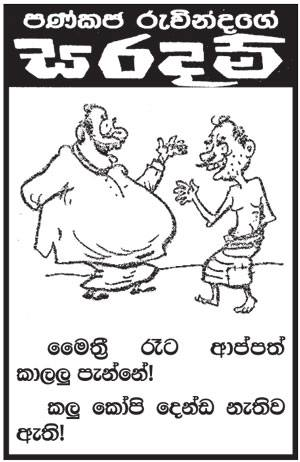 presidential election cartoons sri lanka (17)