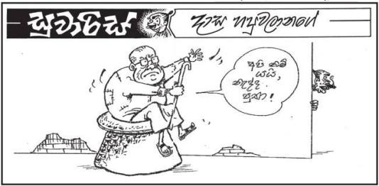 presidential election cartoons sri lanka (26)