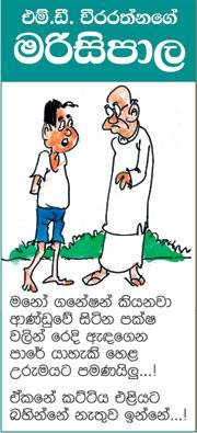 presidential election cartoons sri lanka (3)