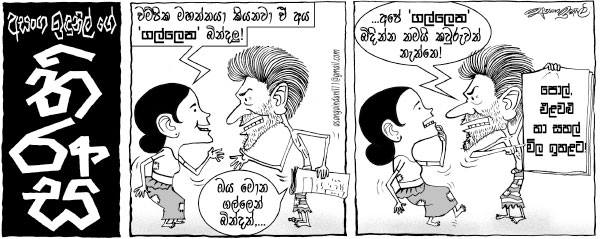 presidential election cartoons sri lanka (34)