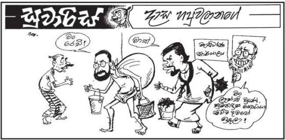 presidential election cartoons sri lanka (37)