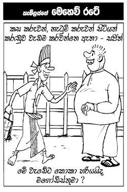 presidential election cartoons sri lanka (49)