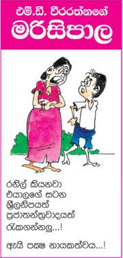 presidential election cartoons sri lanka (5)
