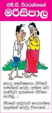 presidential election cartoons sri lanka (54)