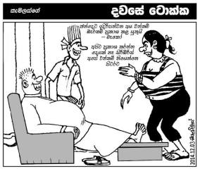 presidential election cartoons sri lanka (60)