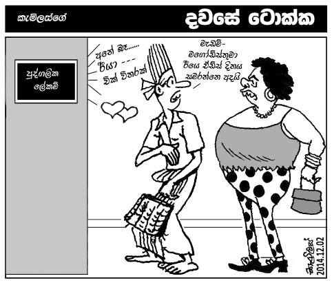 presidential election cartoons sri lanka (61)