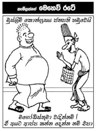 presidential election cartoons sri lanka (69)