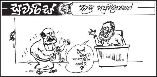 presidential election cartoons sri lanka (72)