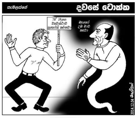 presidential election cartoons sri lanka (77)